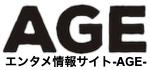 エンタメ情報サイトAGE